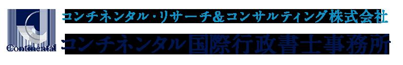 外国人の方の「起業支援」「日本での就業・雇用」に強い、コンチネンタル国際行政書士事務所