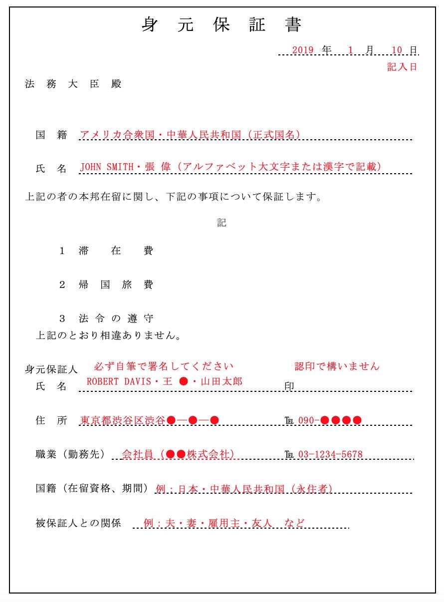中国 人 帰化 申請 書類 ダウンロード